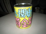 IMG_2923募金.JPG