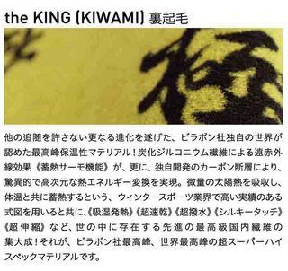 KING起毛.jpg