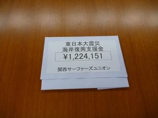 P1000265義援金.JPG