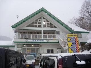 P1060317しらおスキー場.JPG
