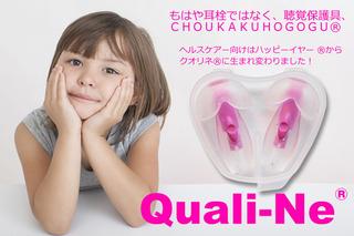 Qualine_image_160314.jpg