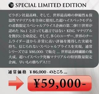 REVOX特別プライス.jpg