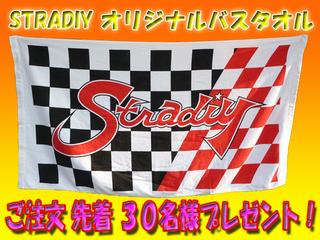 STRADIYバスタオル.jpg