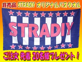 STRADIYバスタオル非売品.jpg