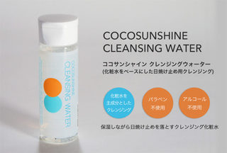 banner_cocosunshine_cleansing001-700x474.jpg