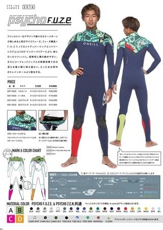 o'neill_spring_summer_catalog_2016-8.jpg