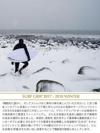 surfgrip_17fw.jpg